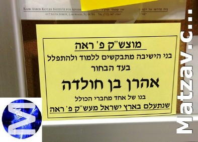 aharon-sofer-sign