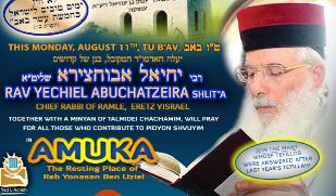 rav-abuchatziera-yad-lachim