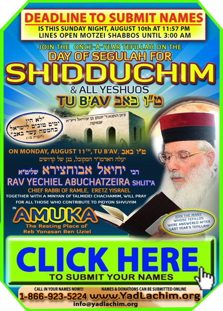 rav-yechiel-abuchatzeira-yad-lachim