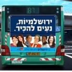 yerushalayim-bus