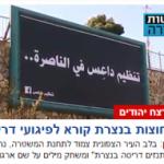 arabic-billboard