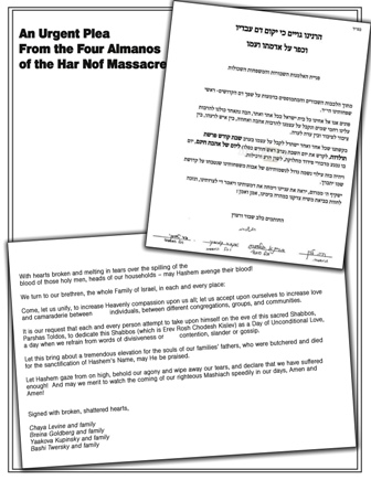 letter-from-har-nof-almanos