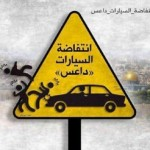 pa-car-terror-ads-2