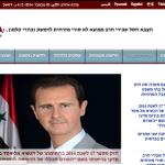 syria-hebrew-website
