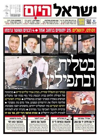 yisrael-hayom1