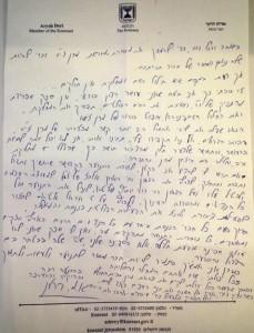 aryeh-deri-resignation-letter