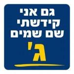 gimmel-yahadut-hatorah
