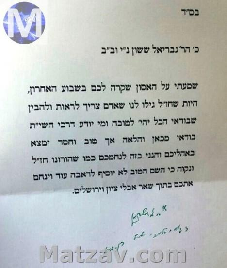 rav-shteinman-letter