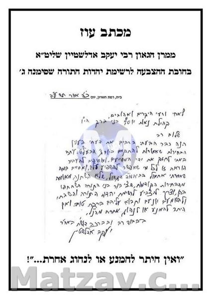 rav-yaakov-edelstein-letter