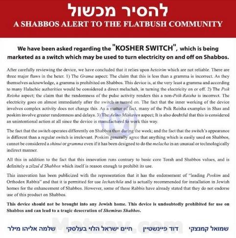 kosher-switch-english