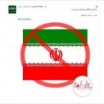 boycott-iran