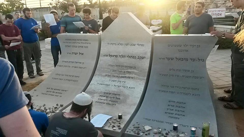 Naftali Fraenkel, Gil-ad Shaer and Eyal Yifrach