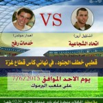 Palestinian soccer teams
