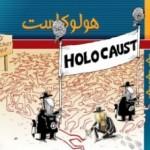 holocaust iran