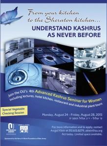 ASK OU Advanced Kashrus Seminar