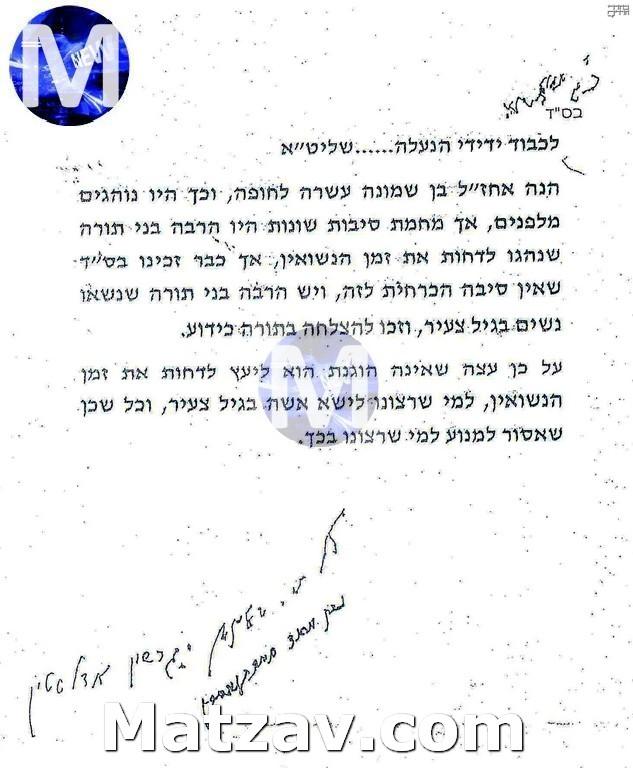 shidduch letter
