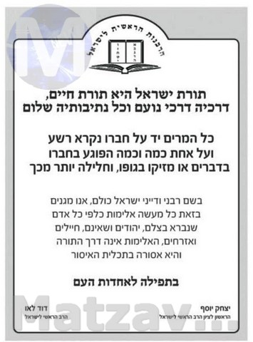 letter chief rabbis