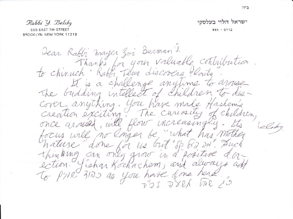 Rav Belsky letter