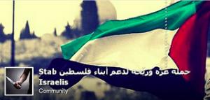 stab israelis facebook