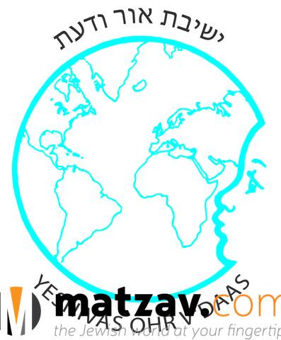 YeshivasOhrVdaasLogo