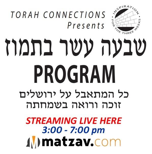 shivah assar b'tammuz