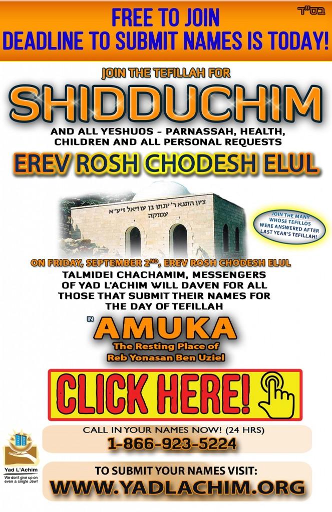 _erev rosh chodesh elul_web