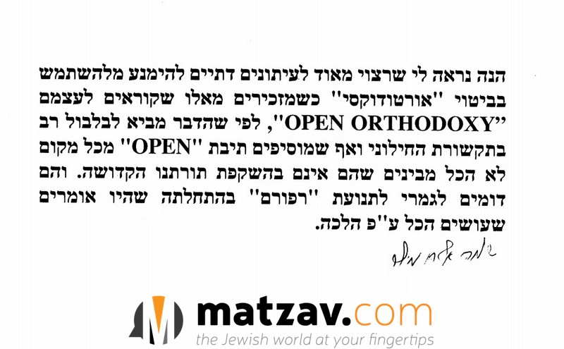 rav-shlomo-miller-open-orthodox