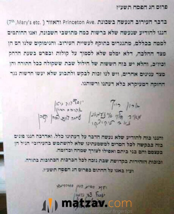 Letter: Rabbonim Express Disapproval Of Princeton Ave. Eruv In