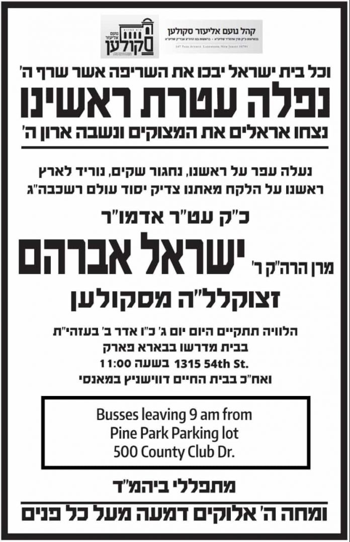 Levaya Details BD E Rafael ben Moshe