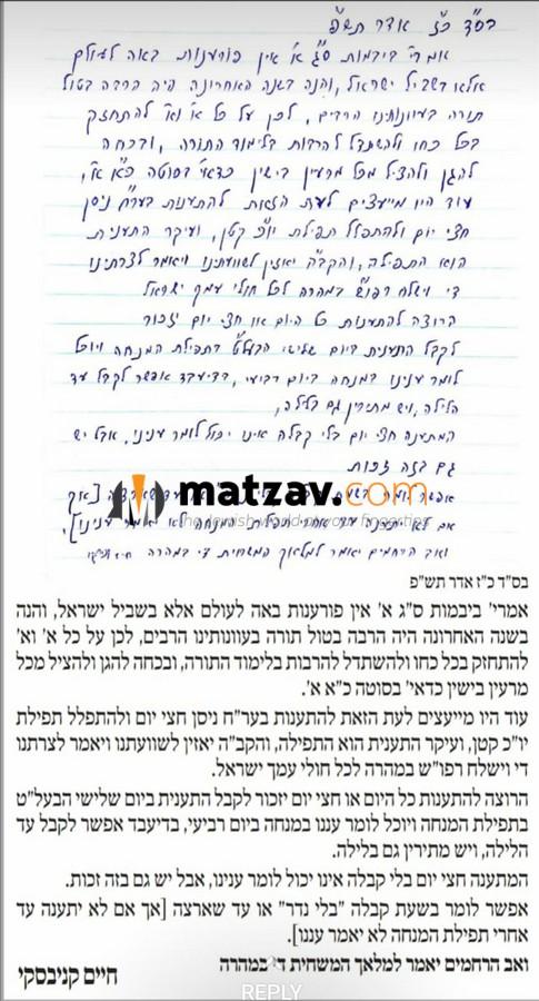 New Letter from Rav Chaim Kanievsky in the Coronavirus: Be Mekabel Taanis on Erev Rosh Chodesh 1