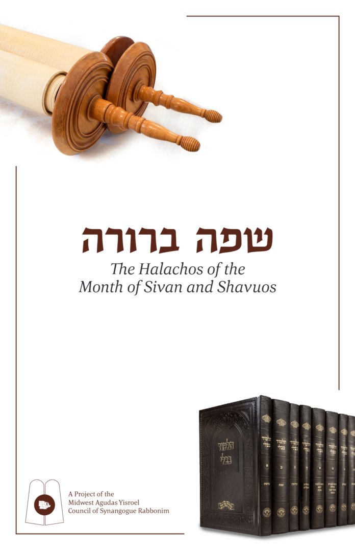 Agudath Israel's Midwest Council of Synagogue Rabbonim Releases Sefer on Hilchos Shavous 1