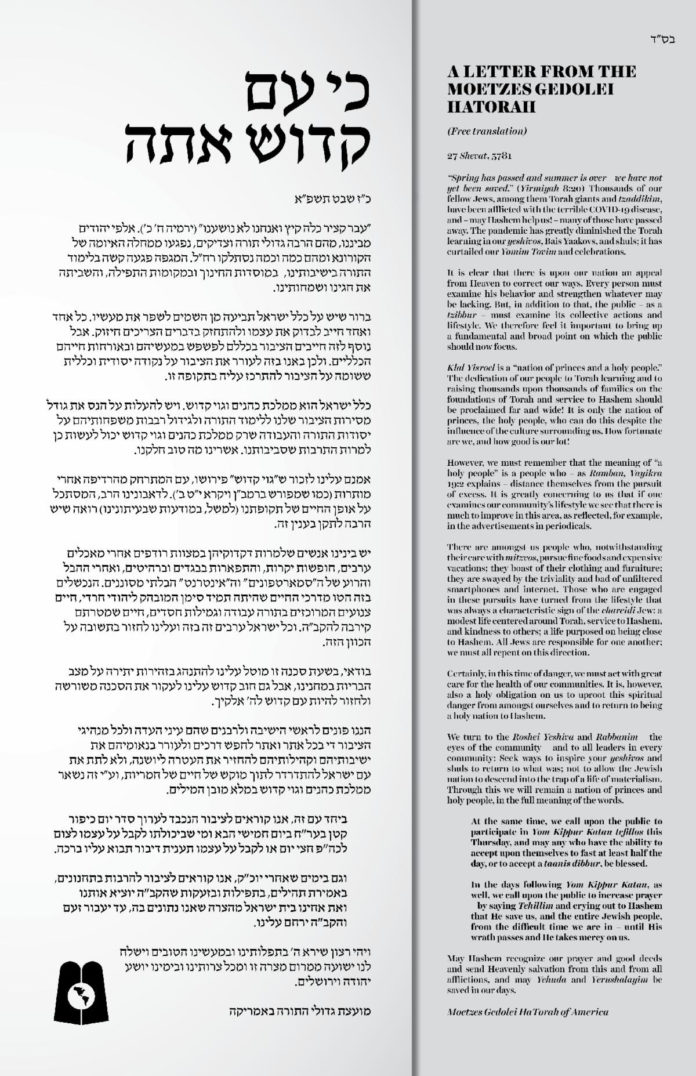 A Letter from the Moetzes Gedolei HaTorah 1